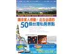 讓全家人感動!此生必遊的50個台灣私房景點