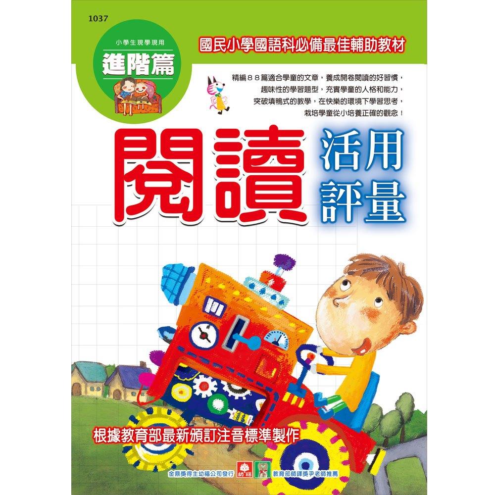 小學生現學現用閱讀活用評量(進階篇)