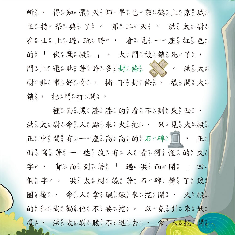 趣趣名著-水滸傳