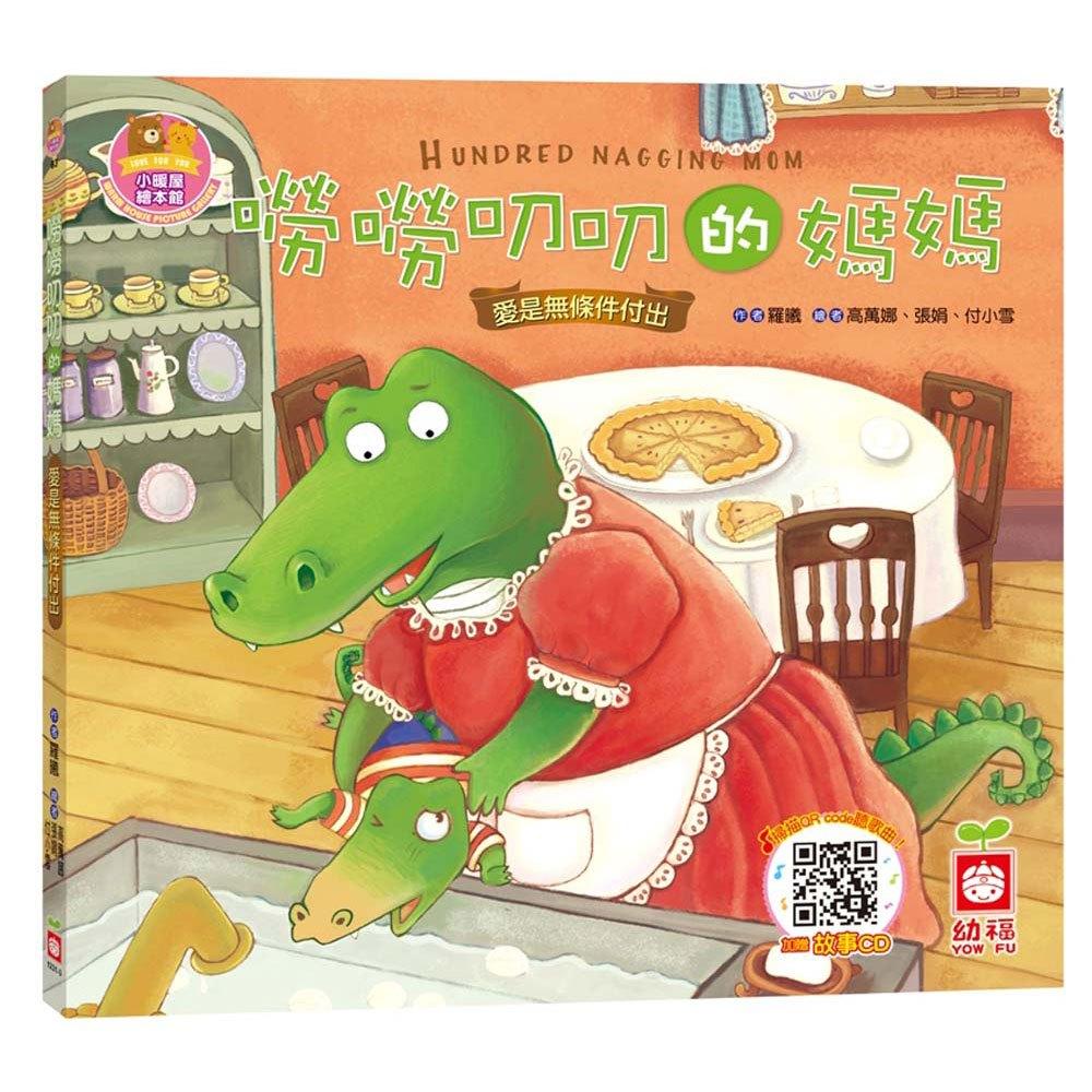 嘮嘮叨叨的媽媽【愛是無條件付出】(精裝書+CD)