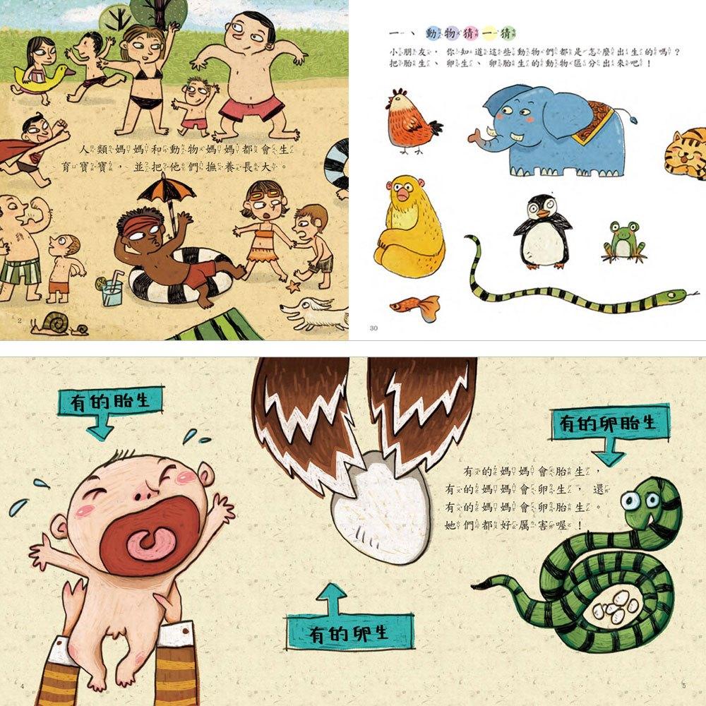 寶寶第一套科學繪本-最厲害的媽媽+故事CD(彩色平裝書)