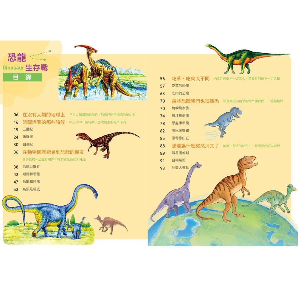 恐龍生存戰《史前恐龍》