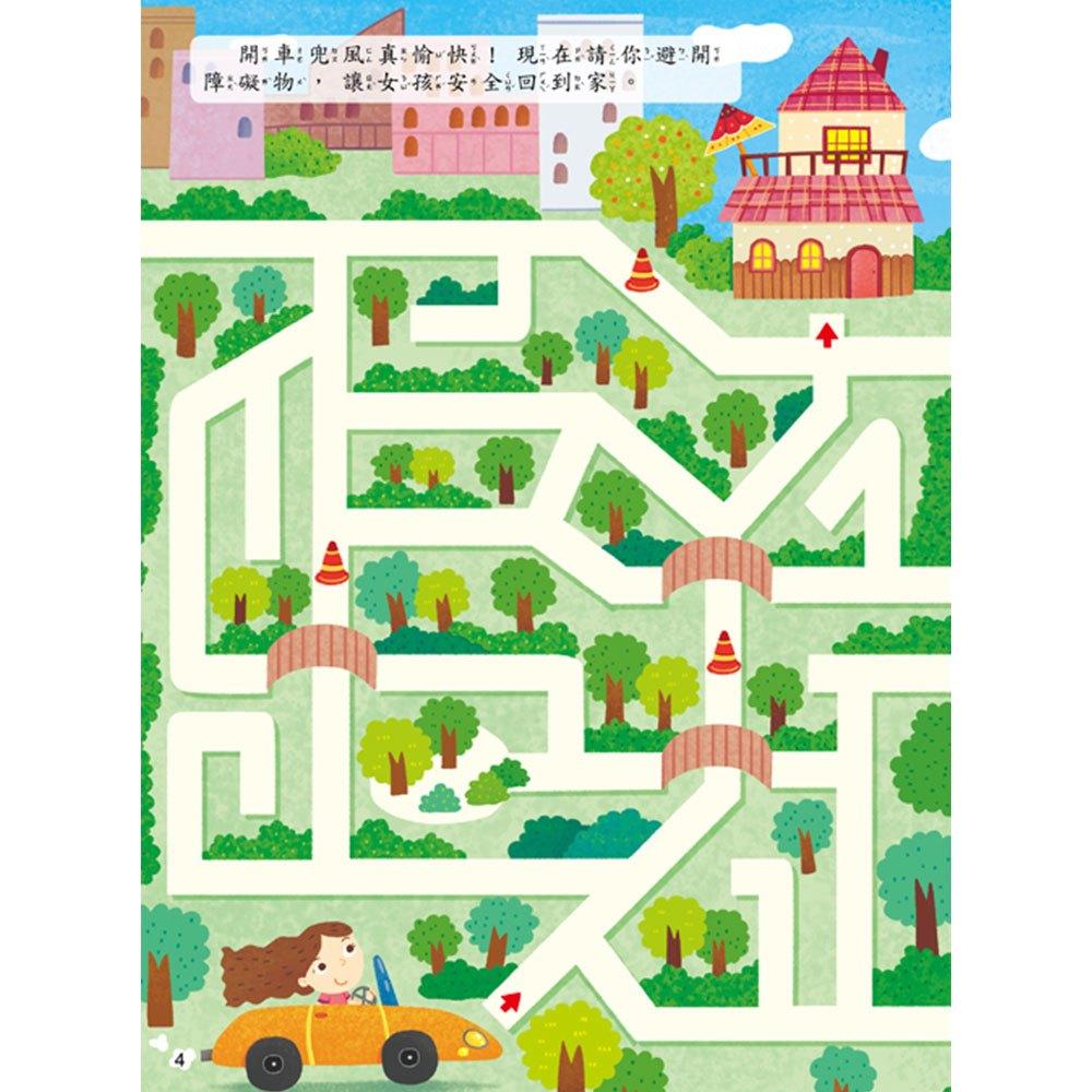 5分鐘專注力邏輯遊戲書(趣味探險大迷宮+超級任務大迷宮)