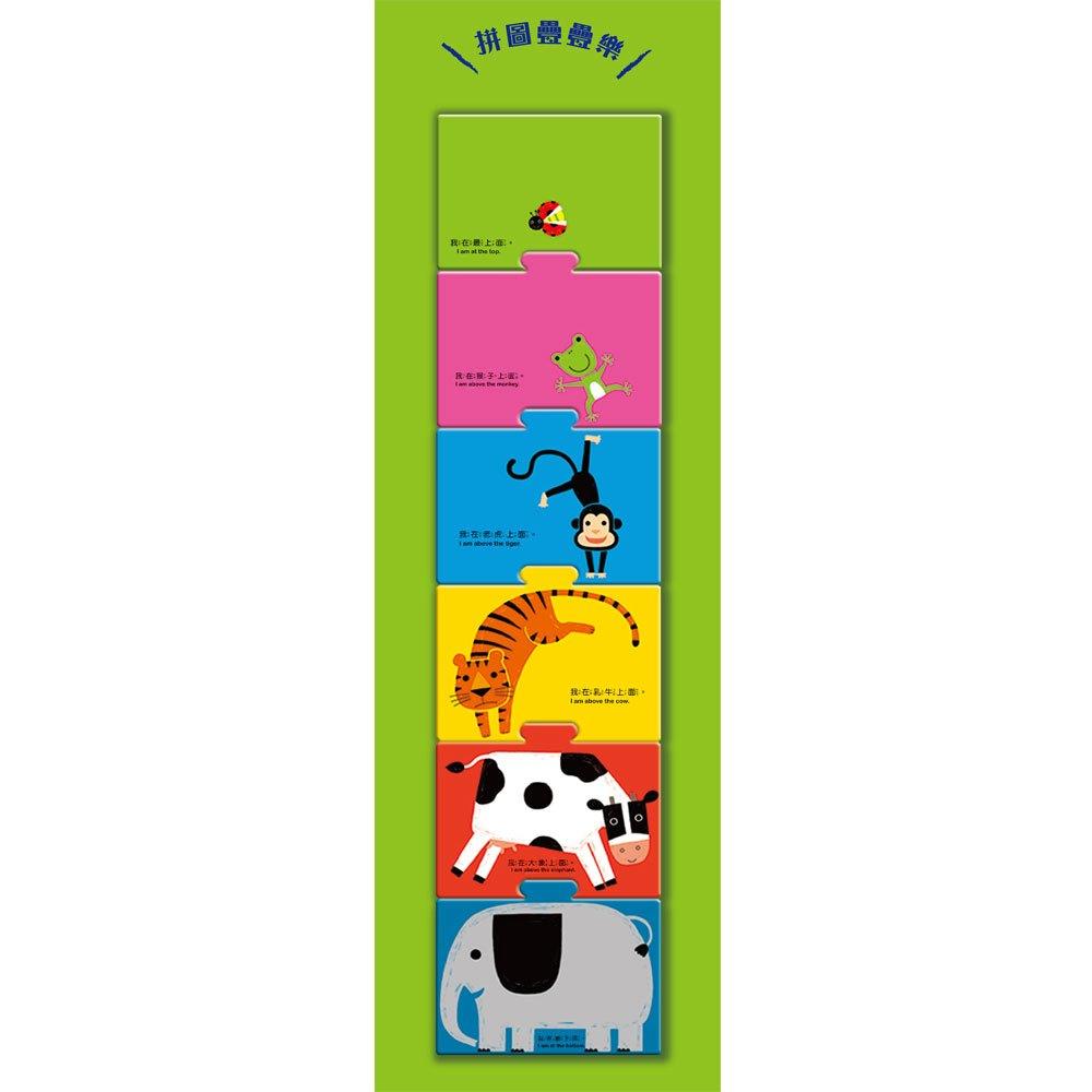 我的認知啟蒙遊戲書:動物【6片大拼圖+找一找遊戲】