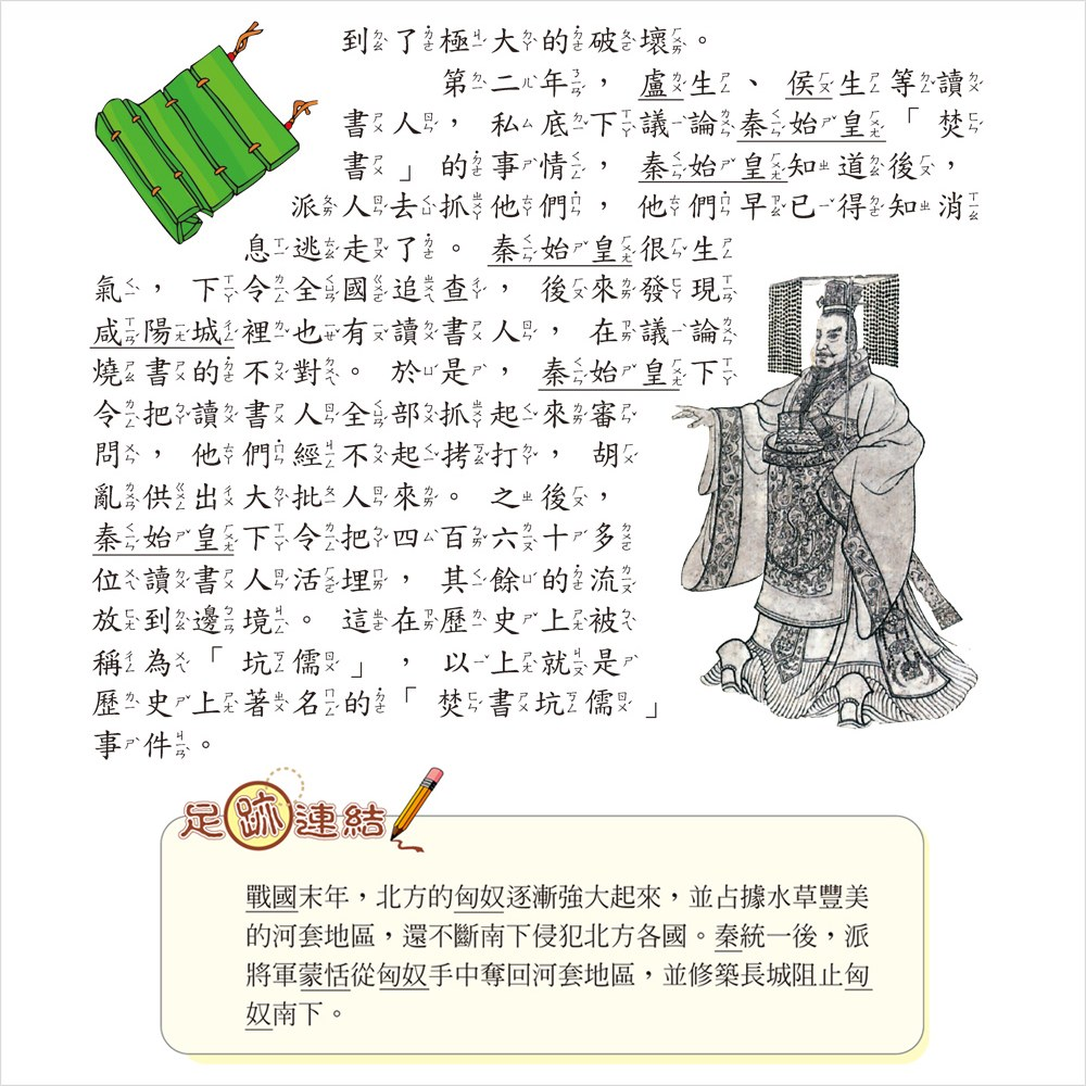 中國歷史一本通【革新平裝版】