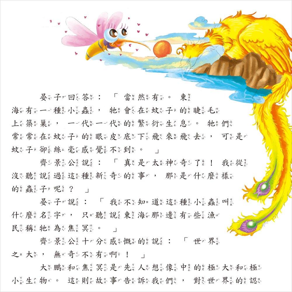 我的第一本:中國寓言故事【注音版】