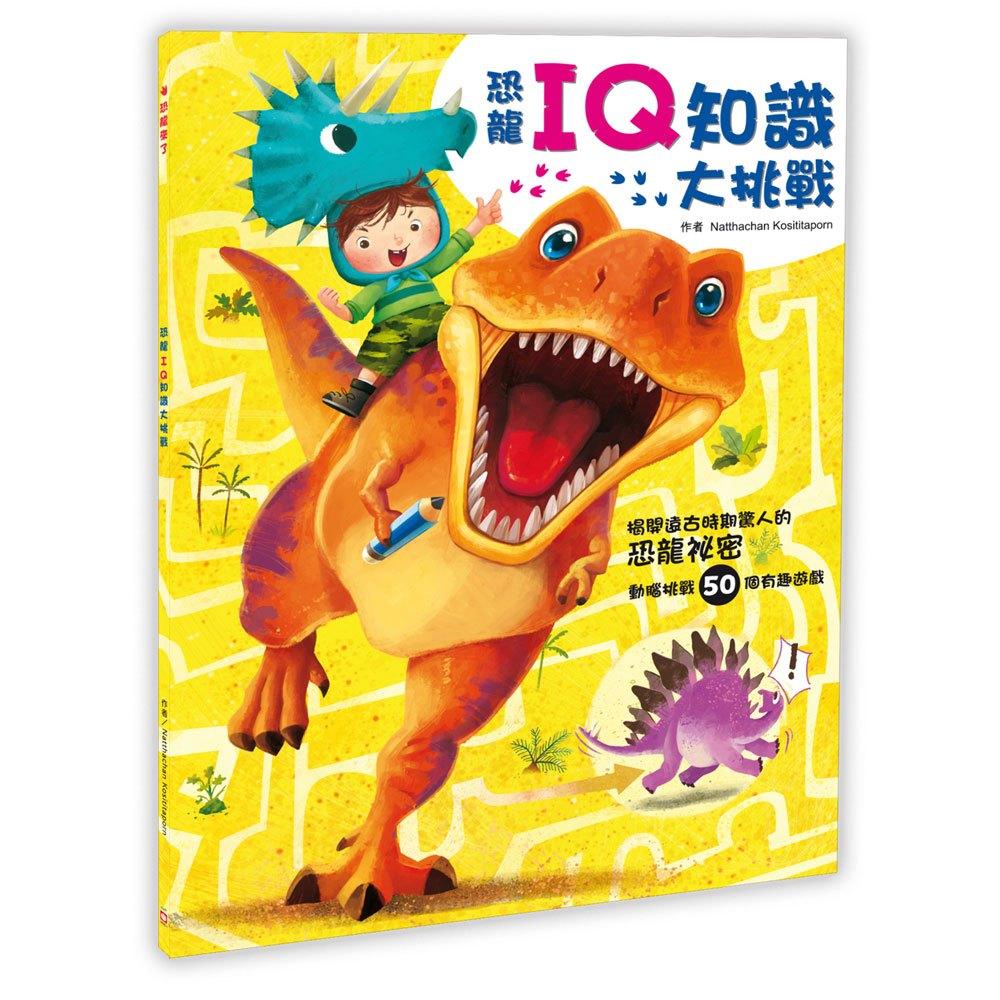 恐龍來了:恐龍IQ知識大挑戰