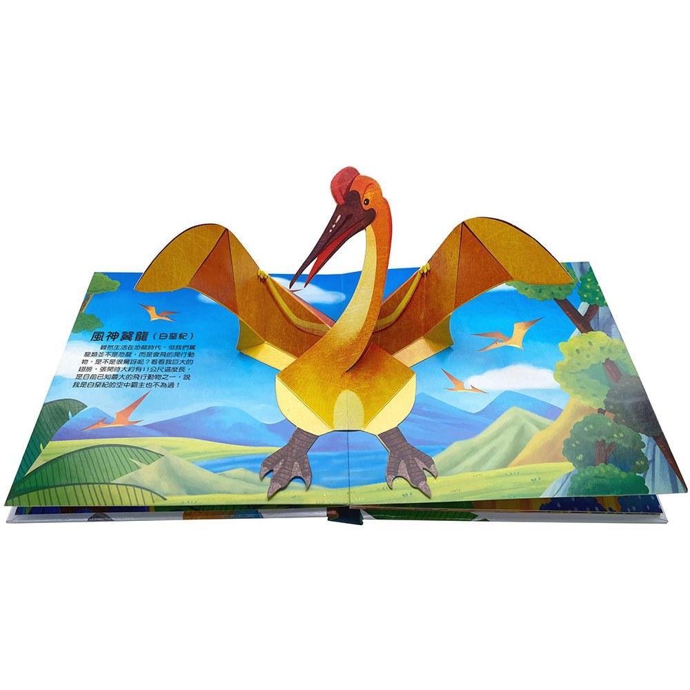 恐龍來了立體書組