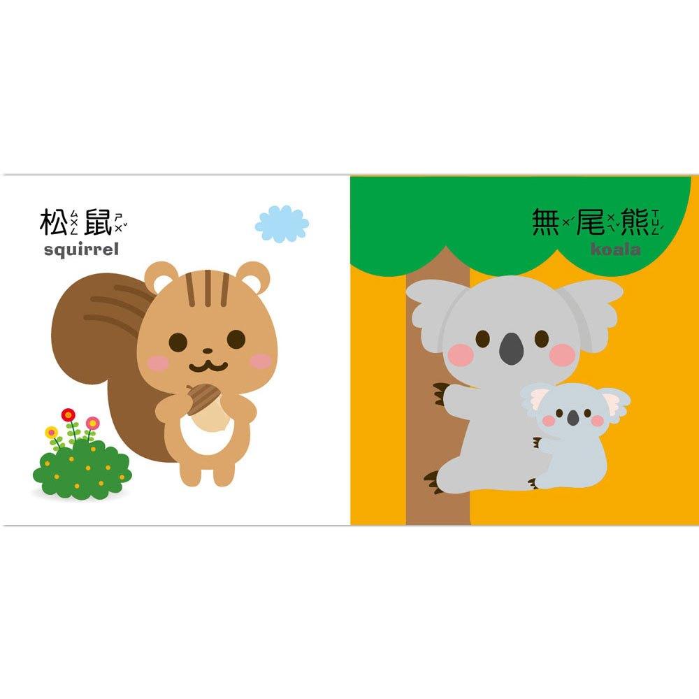 Baby's 快樂學習小書(全套四冊)