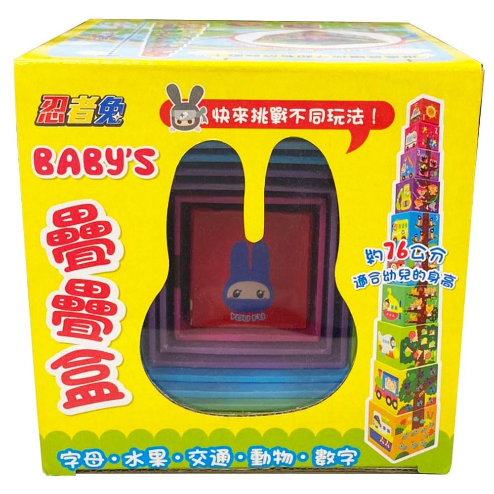 Baby's 疊疊盒
