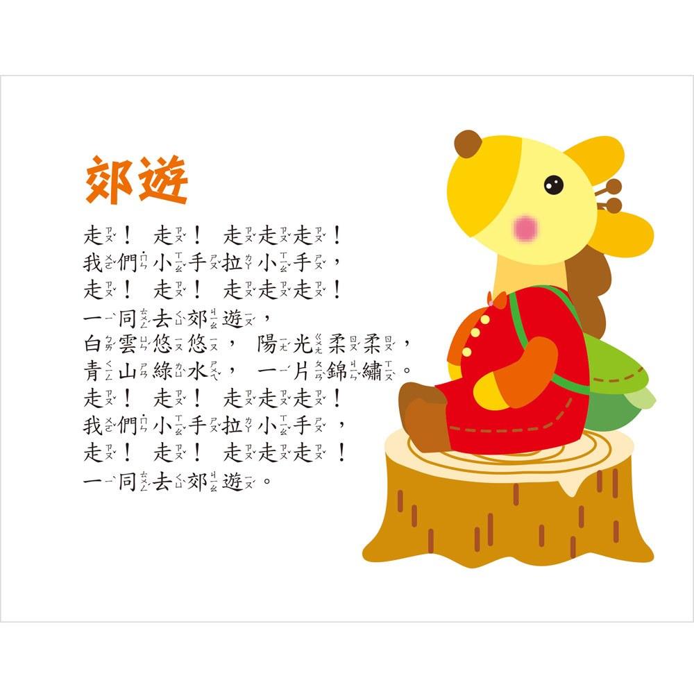 手指按按歡唱中文童謠_捕魚歌