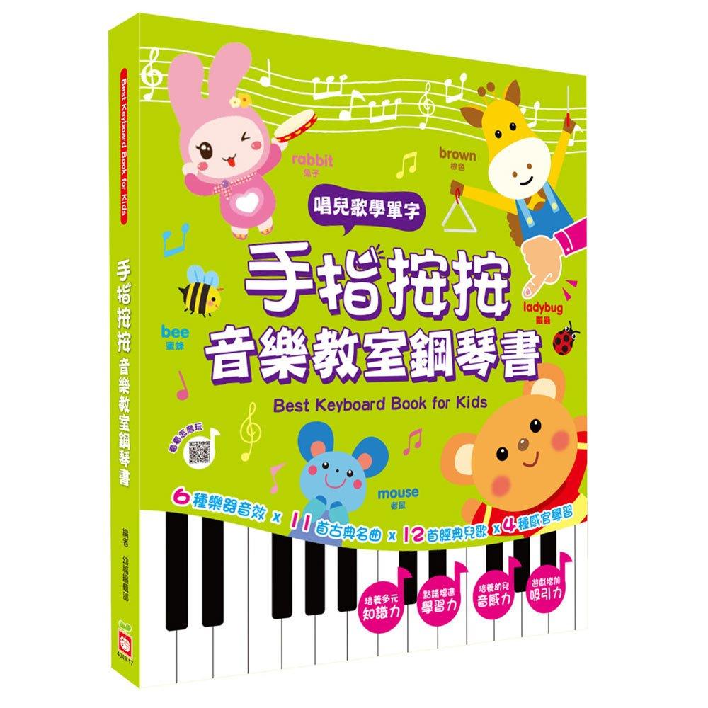 手指按按音樂教室鋼琴書