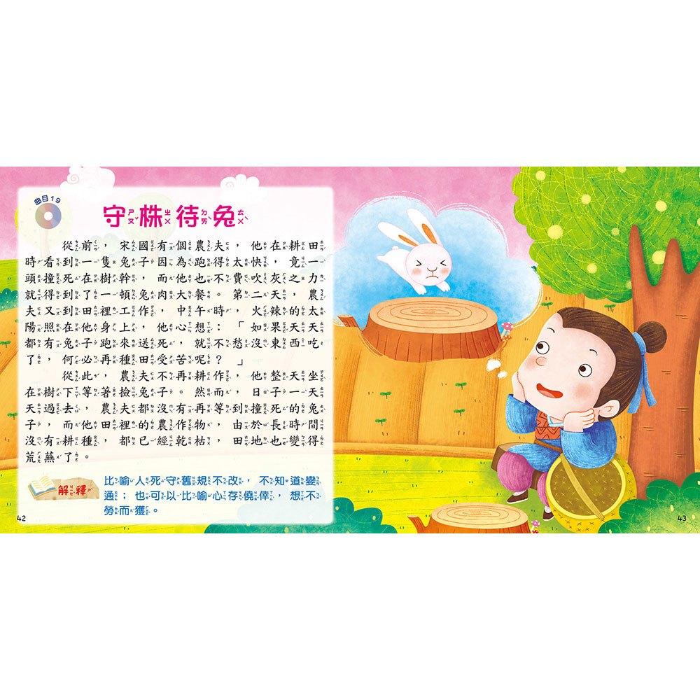 快樂唱讀趣:成語故事【附故事CD】