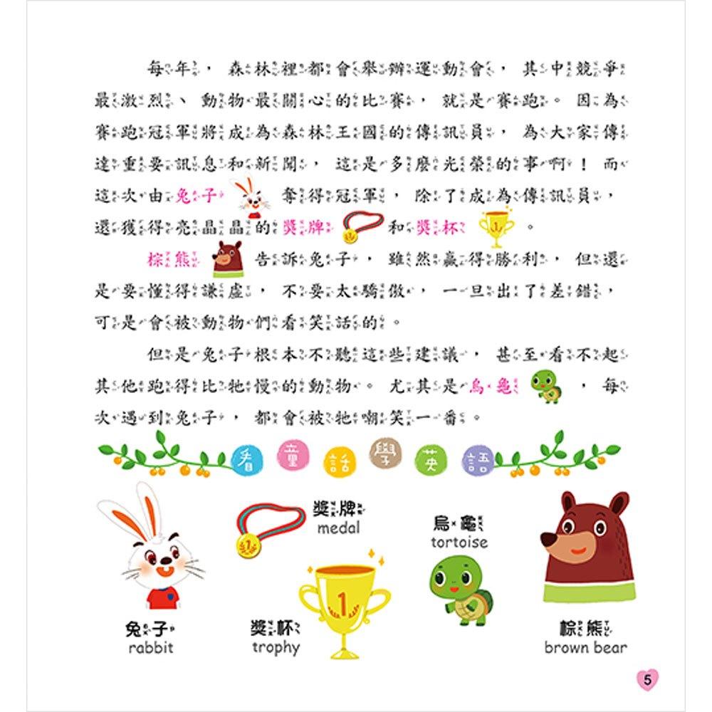 Kid's童話屋:伊索寓言【附故事CD】
