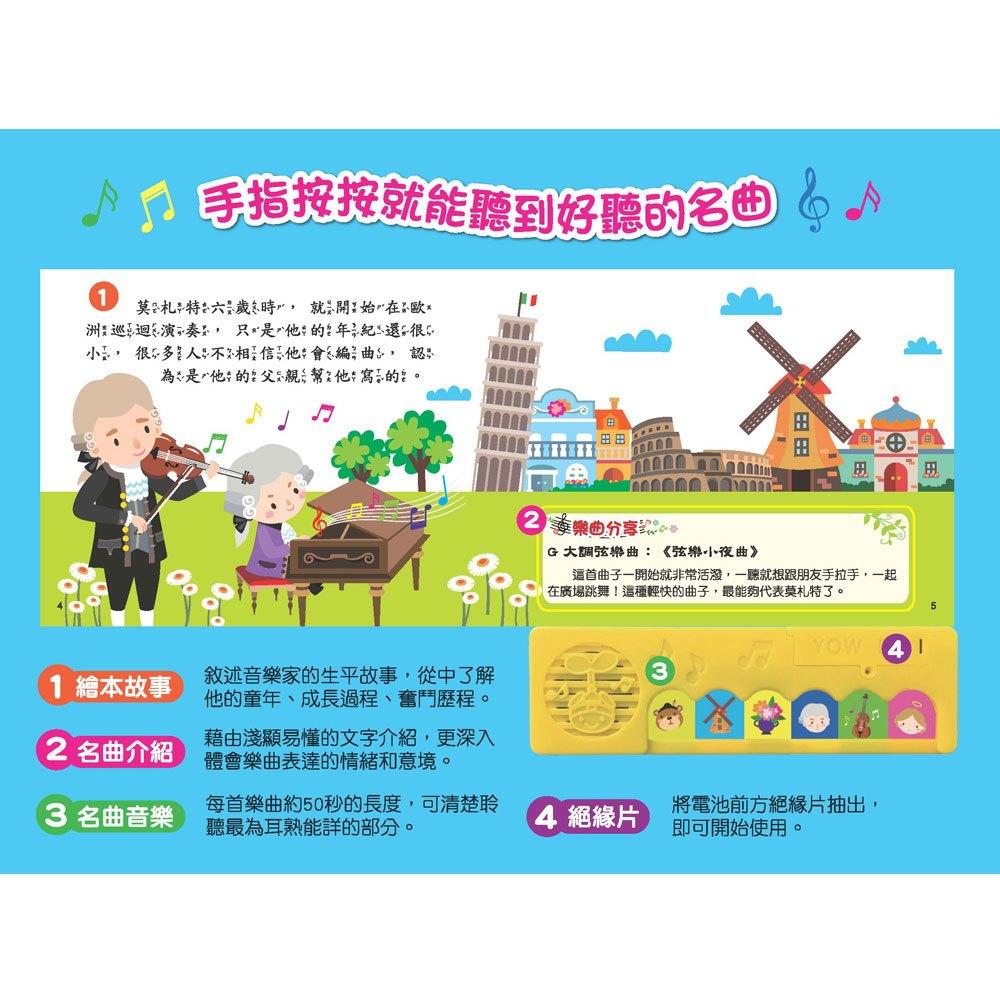 世界音樂大師:莫札特【繪本故事+6首名曲】(有聲書)