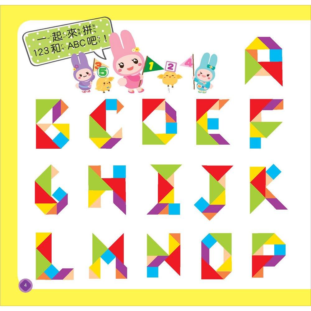 魔法七巧板:拼拼樂100變【內含精裝書+實木七巧板】