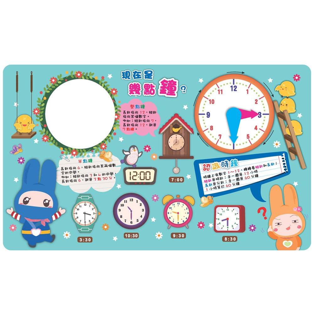 忍者兔轉轉時鐘書:現在幾點鐘?