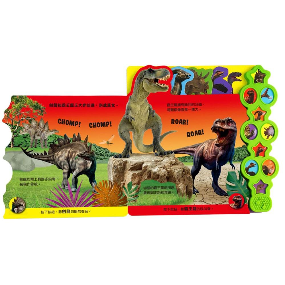 10鍵音效遊戲書:恐龍來了吼吼吼