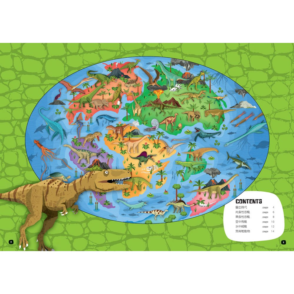 3D地板立體大拼圖:史前恐龍【知識書+200片拼圖+12片特殊立體紙板