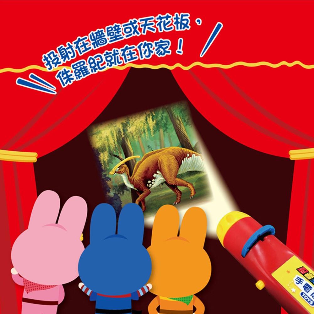 手電筒投影小百科-恐龍