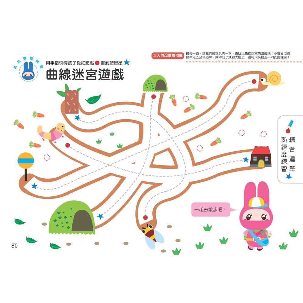 忍者兔學習樂園:運筆遊戲畫一畫
