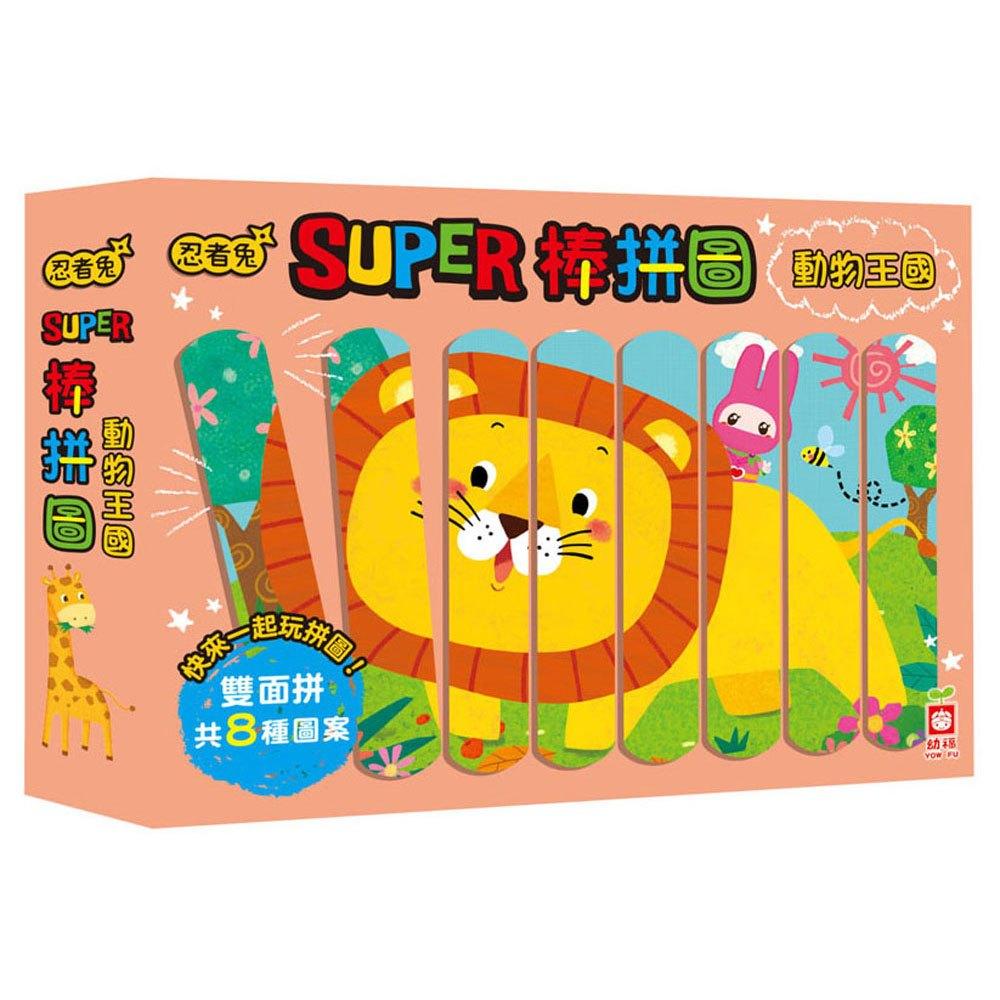 忍者兔Super棒拼圖:動物王國【32片雙面拼圖棒】