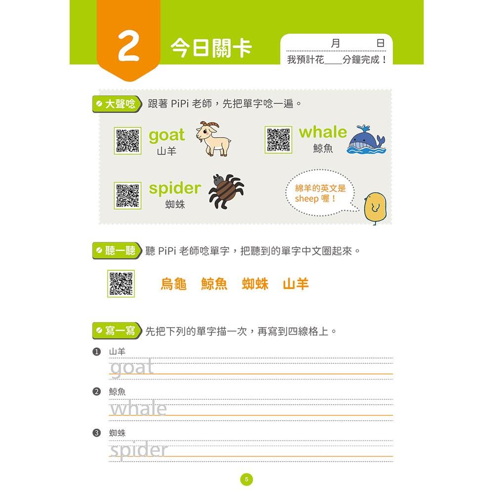 PiPi老師の英語單字遊戲書 步步高升篇