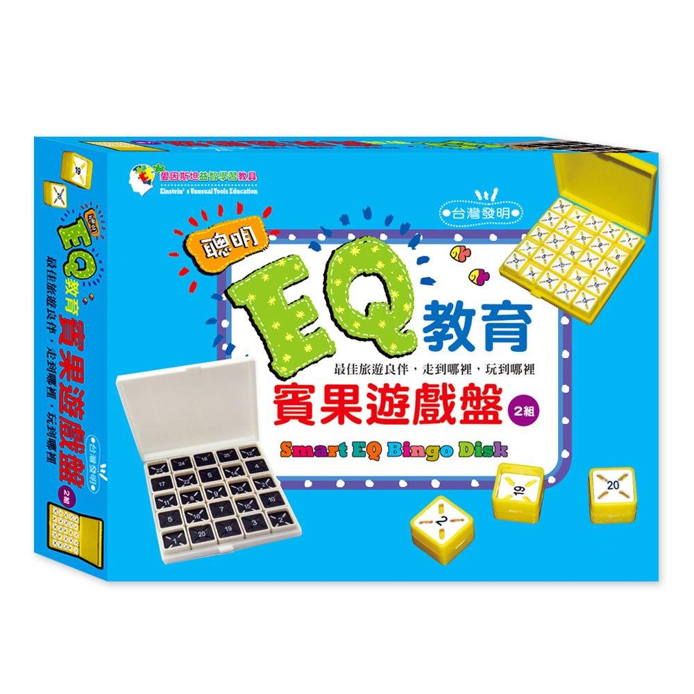 聰明EQ教育賓果遊戲盤