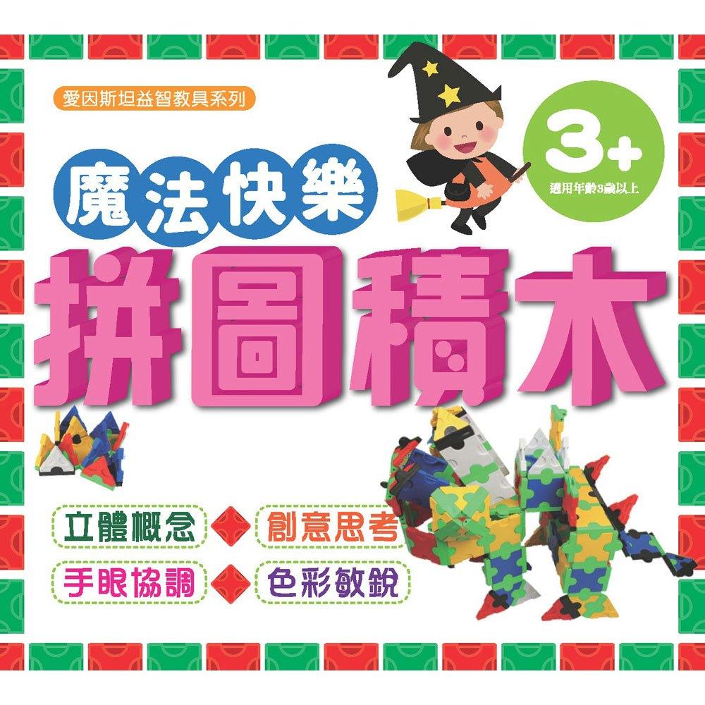 魔法快樂拼圖積木【附收納盒】