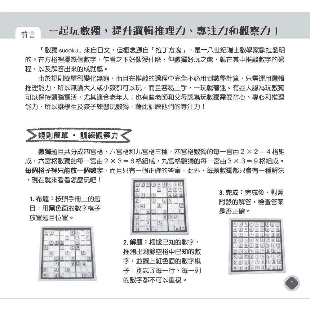 忍者兔數獨大挑戰益智數學遊戲盒