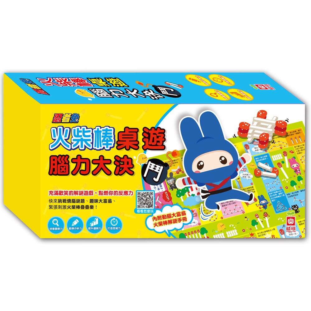 忍者兔腦力決鬥:火柴棒桌遊