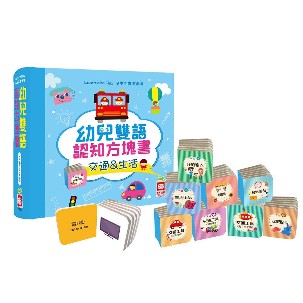幼兒雙語認知方塊書【交通&生活】