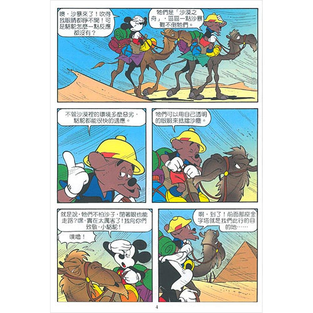 終極米迷系列漫畫(全套十冊)