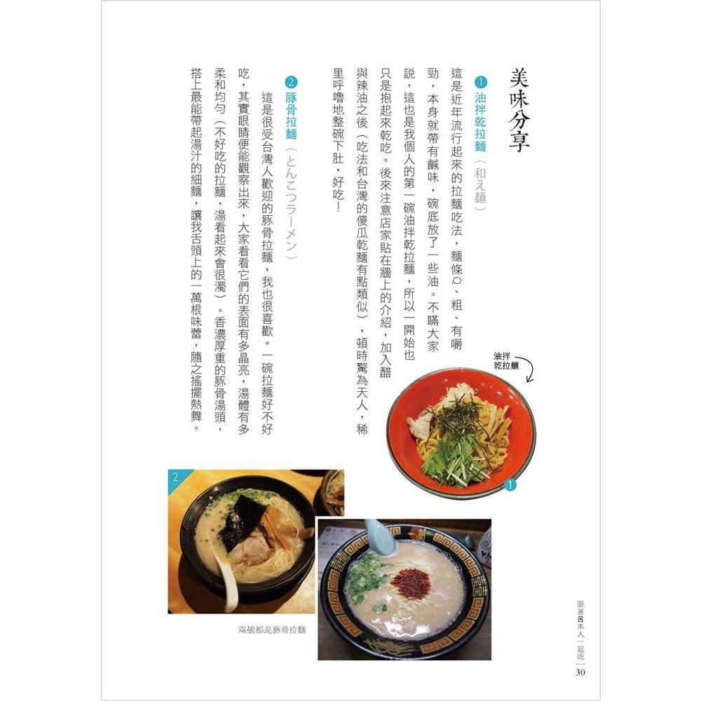 日本慢慢嚼 找店、點菜、道地吃法 吃遍日本美食三絕招