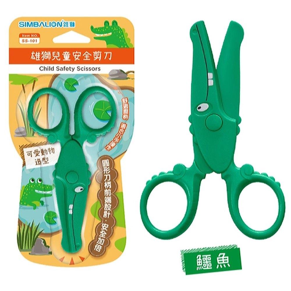 雄獅兒童安全剪刀-鱷魚 SS-101