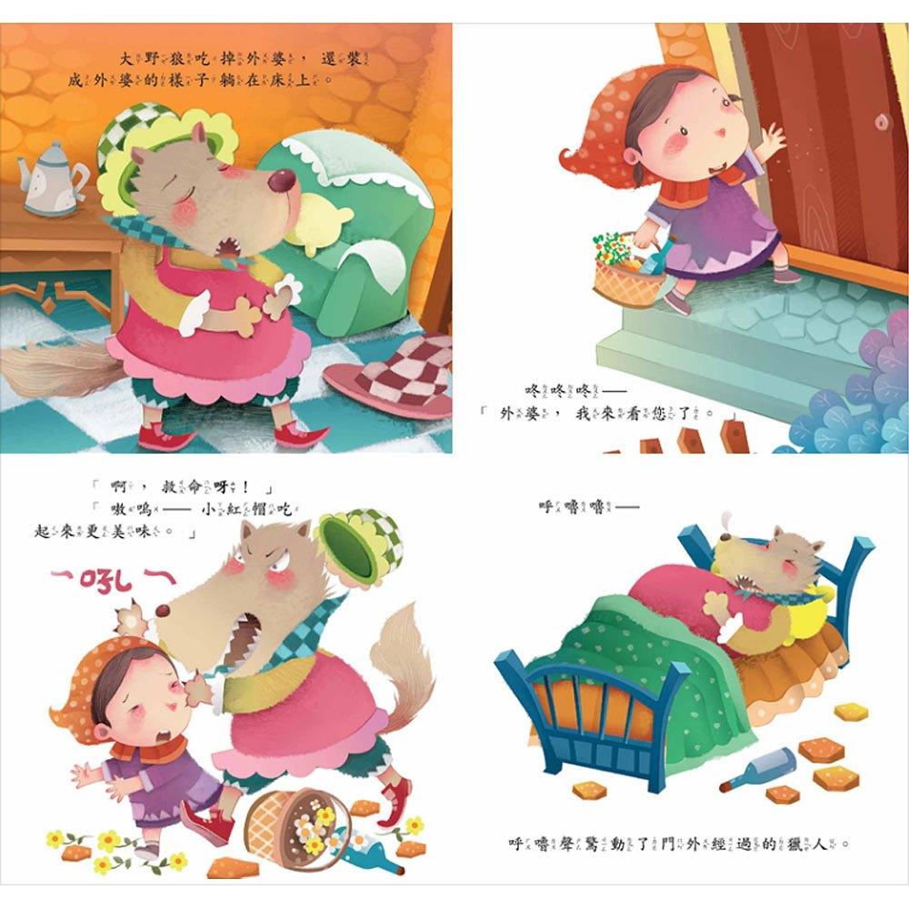 Baby小繪本─經典故事(10本彩色書+1CD)
