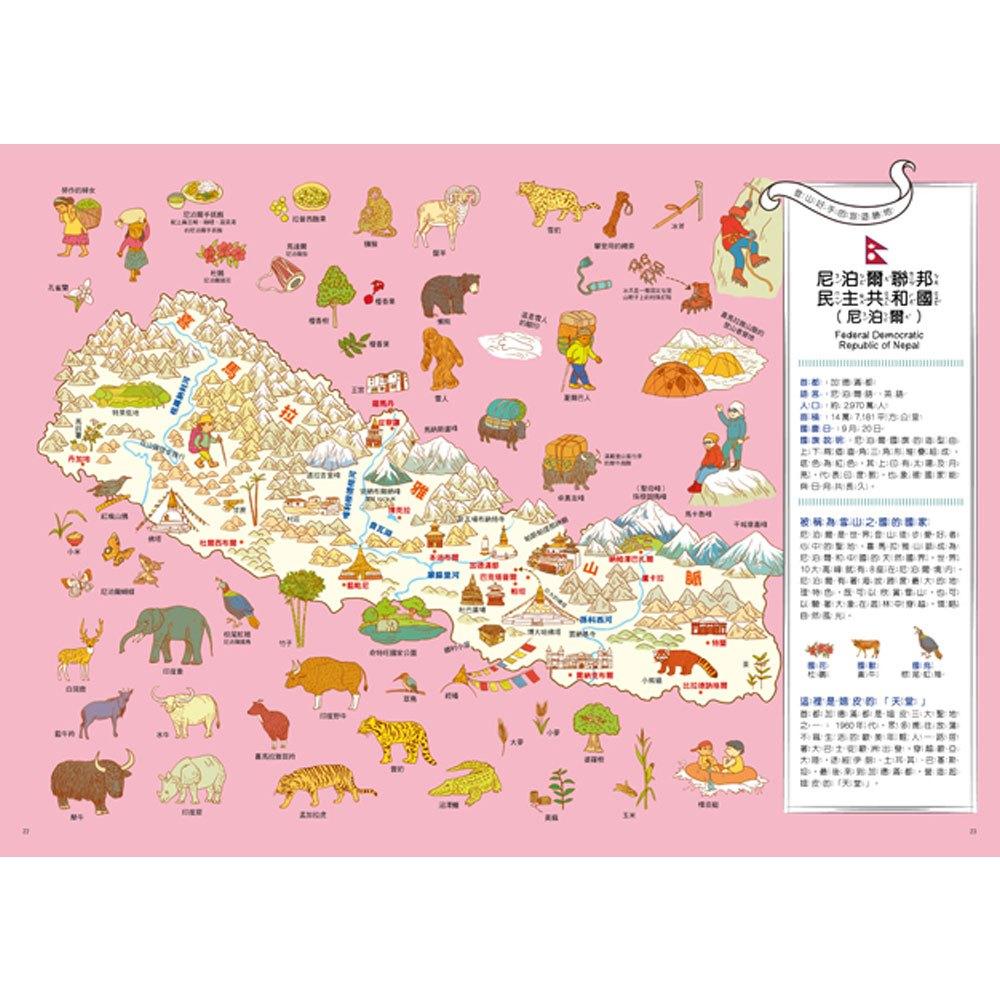 世界這麼大!孩子的第一本世界地圖