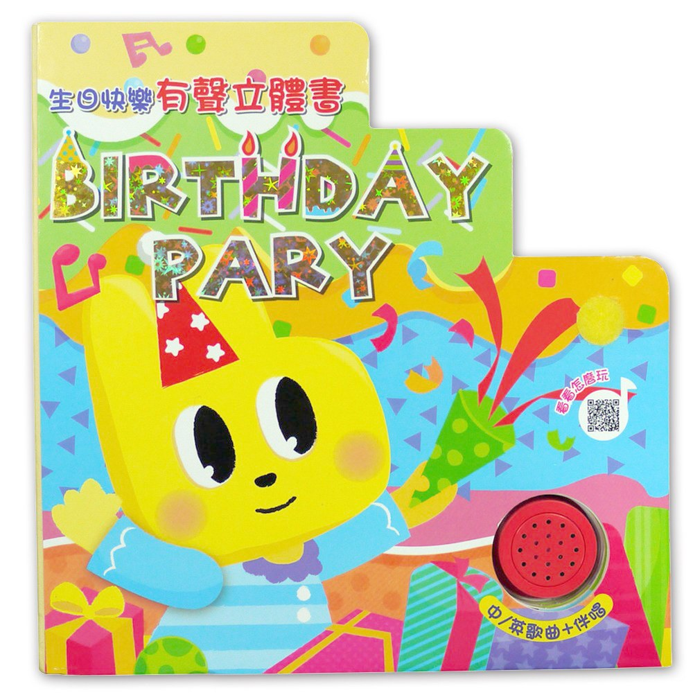 Birthday Party 生日快樂有聲立體書【中.英雙語生日歌曲+DIY蛋糕裝飾拼圖】