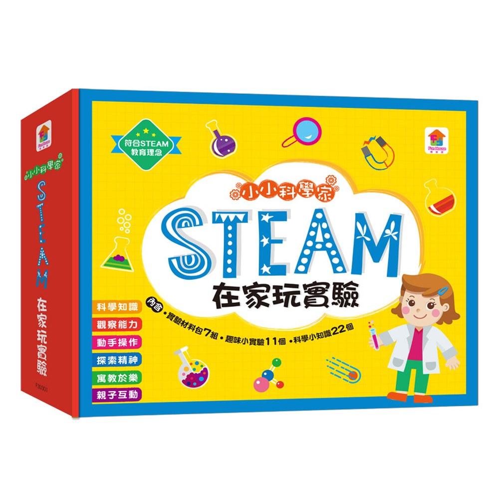 小小科學家:STEAM 在家玩實驗