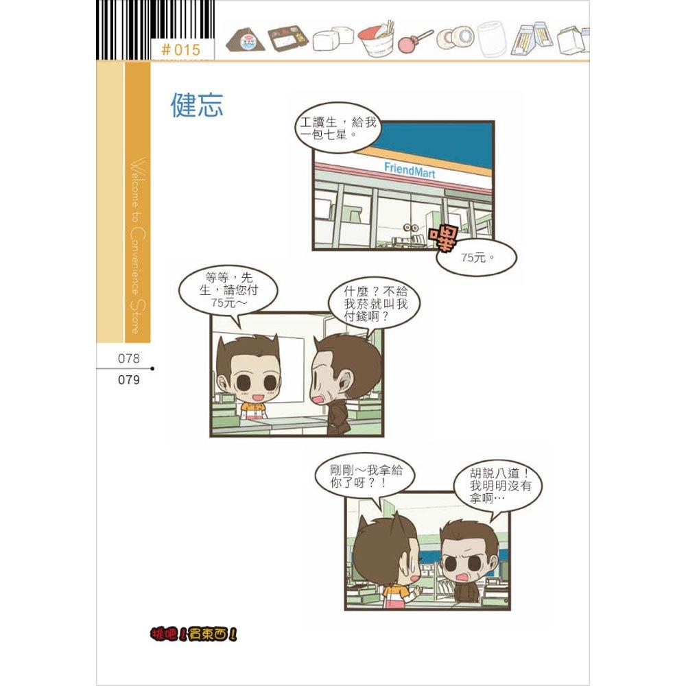 叮咚!歡迎光臨!便利商店打工型男爆笑飆淚漫畫