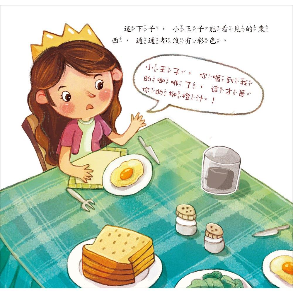 公主王子成長繪本:我喜歡看電視(彩色書+CD)