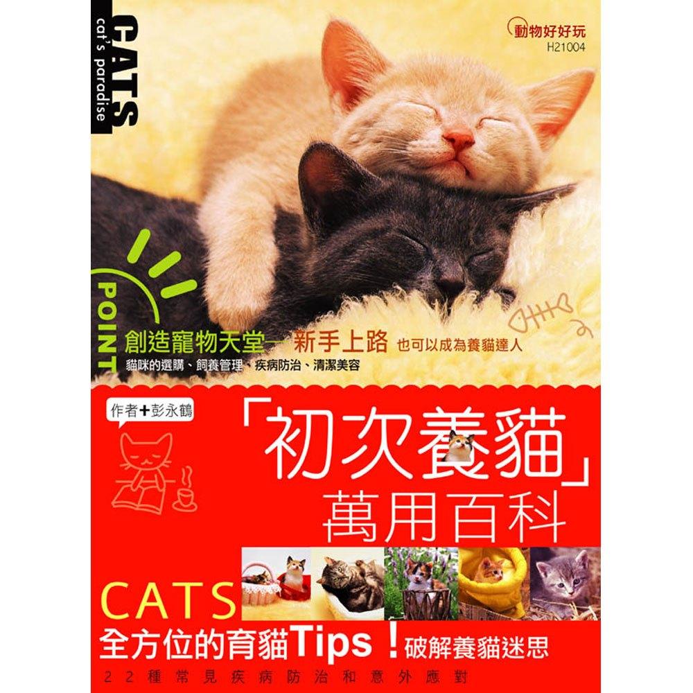 初次養貓萬用百科