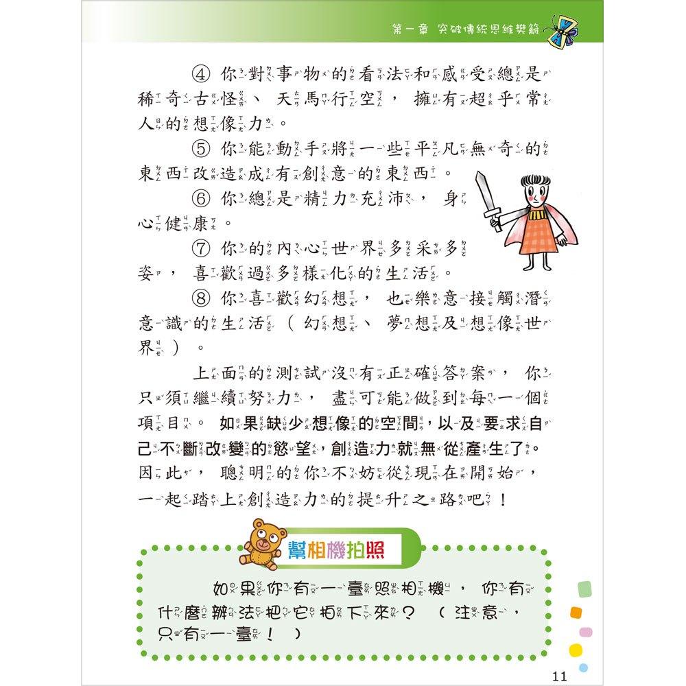提升孩子CQ的60個祕訣【注音版】
