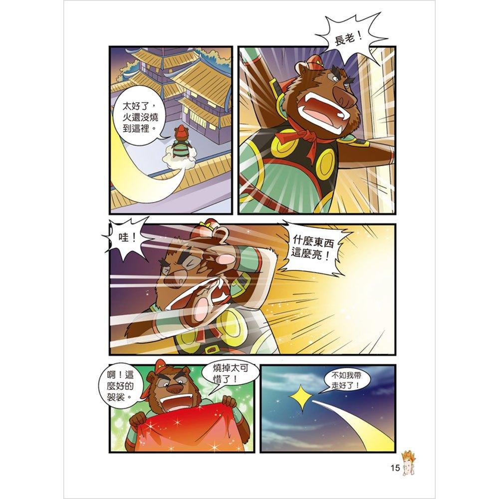 漫畫西遊記─悟空三打白骨精