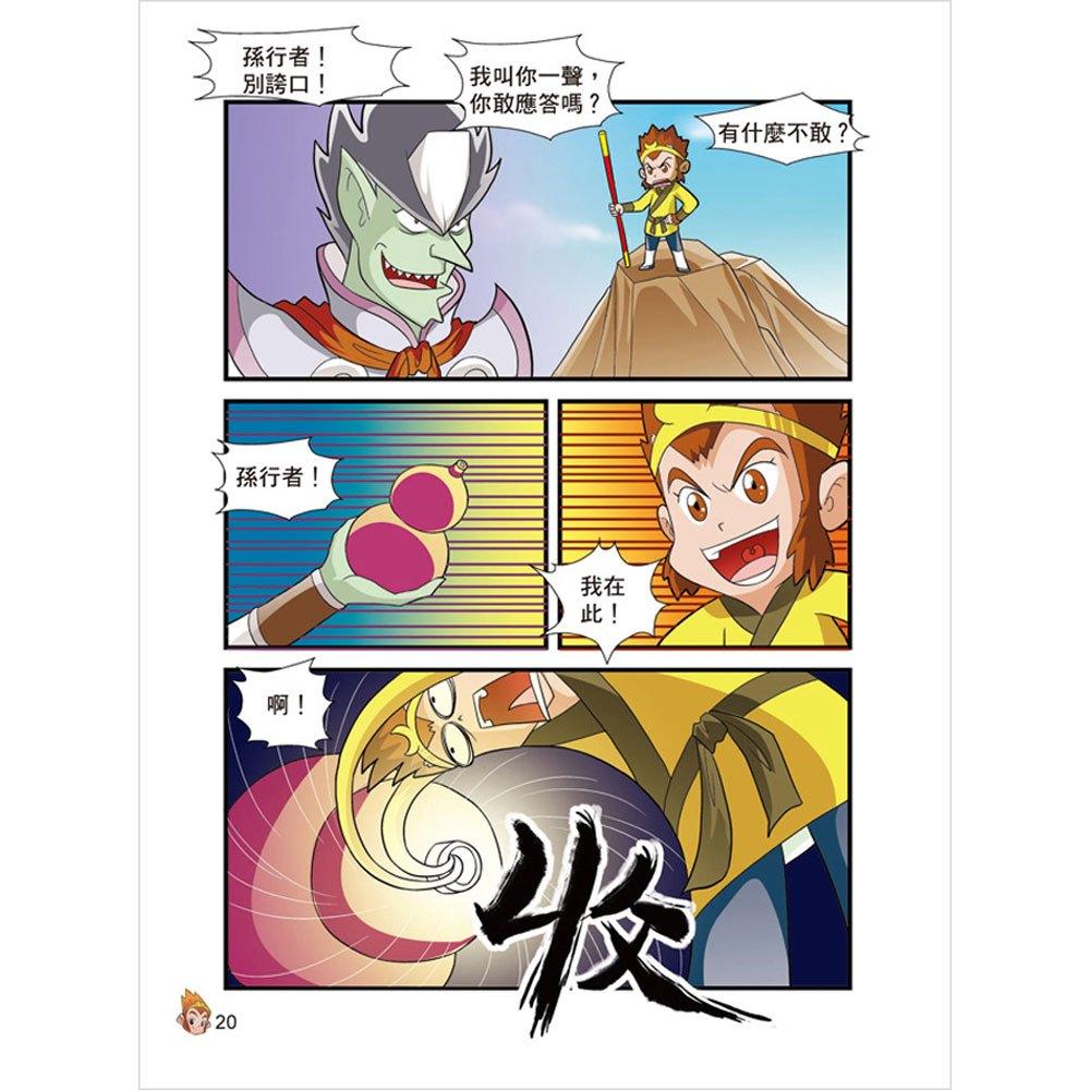 漫畫西遊記─六耳猴真假難辨