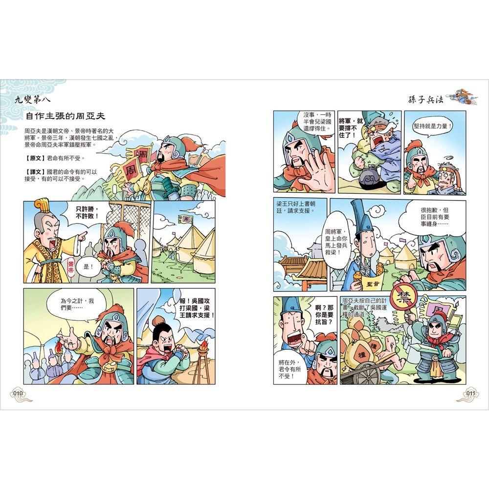 知識漫畫孫子兵法(下)