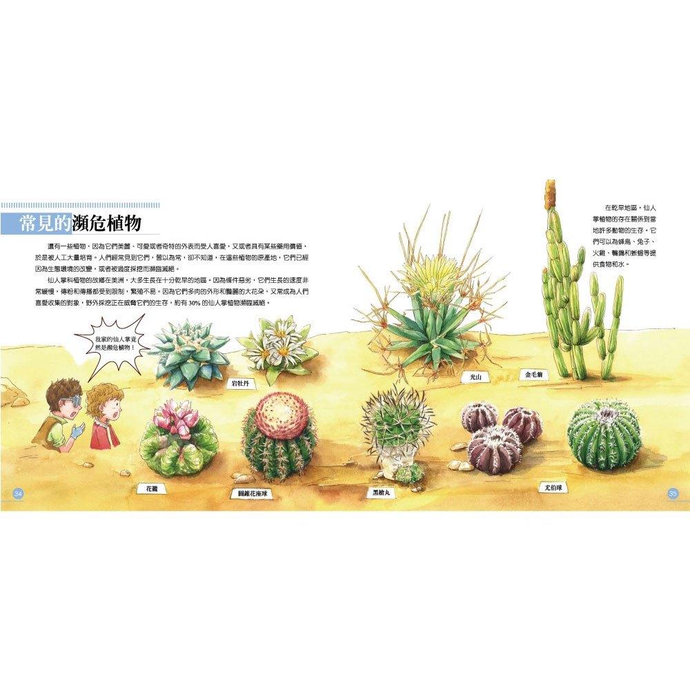 我的第一本植物演化圖鑑8植物正在走向滅亡