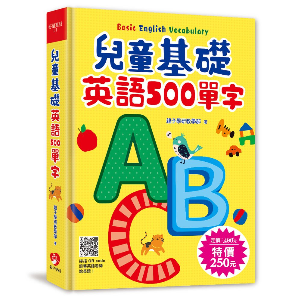 兒童基礎英語 500 單字(掃描 QR code跟著英語老師說英語)