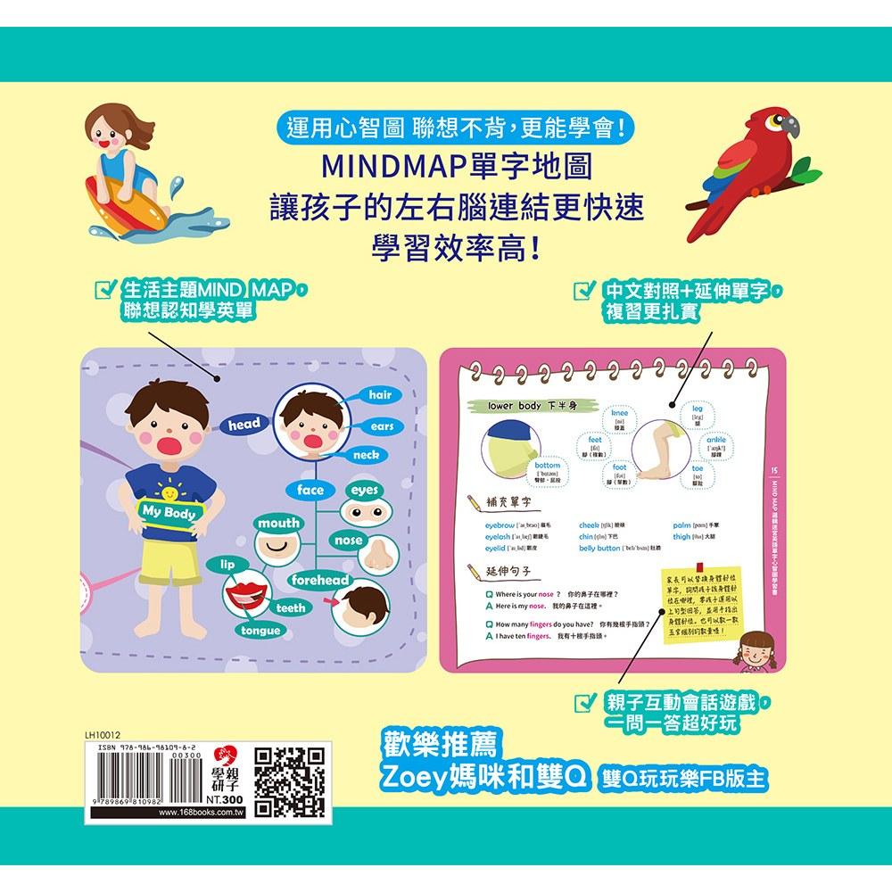 MIND MAP邏輯迷宮‧英語單字心智圖學習書(附QRcode線上音檔)