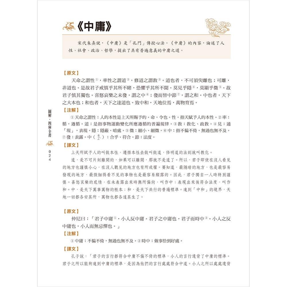 圖解‧四庫全書(白話精華版)
